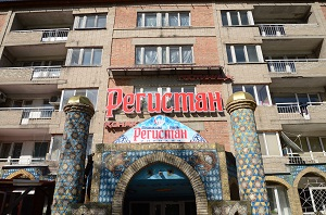 Гостиничный комплекс «Регистан»
